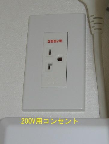 200Vコンセント