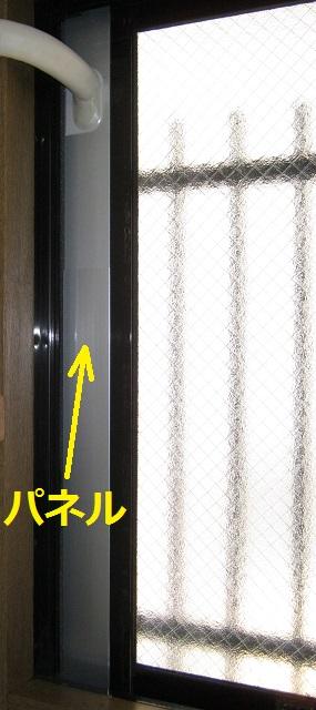 窓用パネル
