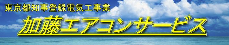 東京都知事登録電気工事業 加藤エアコンサービス